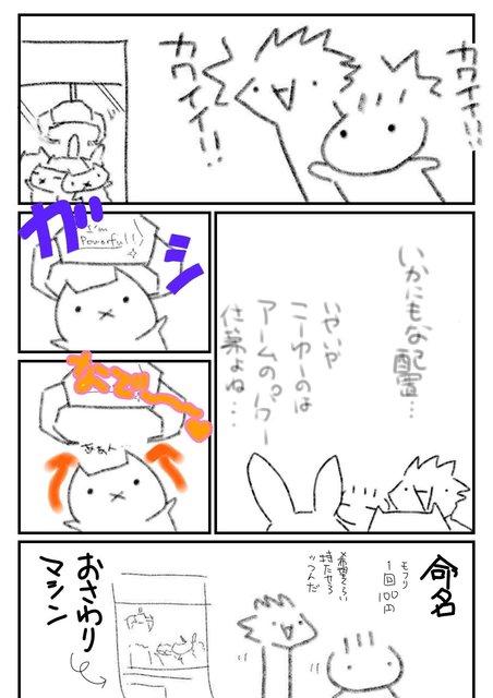 ぴよさん11月号1.jpg