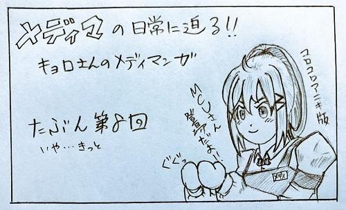 キョロさん12月号バナー.jpg