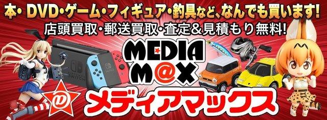 メディアマックス新バナー.jpg