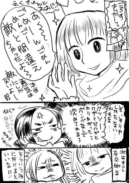 長政ちゃん12月号2.jpg