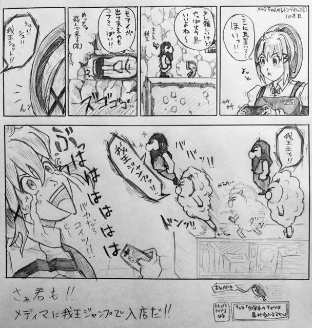 ■キョロさん会報2月号まんが.jpg