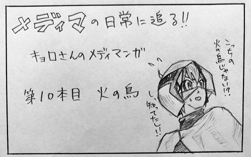 ■キョロさん会報2月号バナー.jpg
