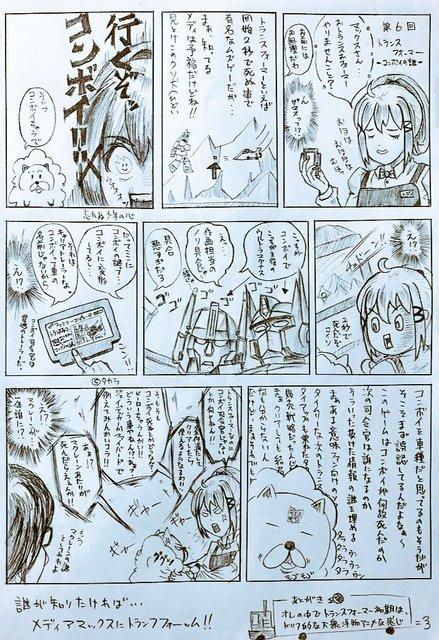 キョロさん10月号まんが.jpg
