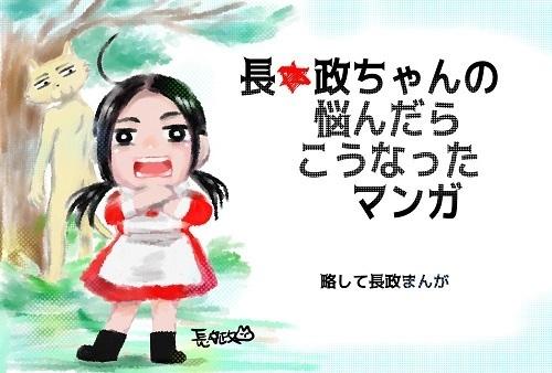 長政ちゃん6月号タイトルバナー.jpg